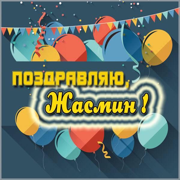 Картинка Жасмин для детей - скачать бесплатно на otkrytkivsem.ru