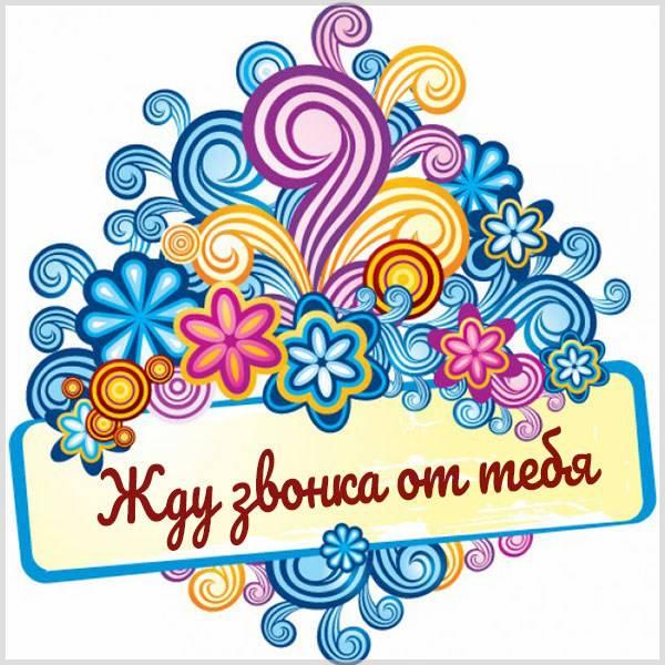 Картинка жду звонка от тебя - скачать бесплатно на otkrytkivsem.ru
