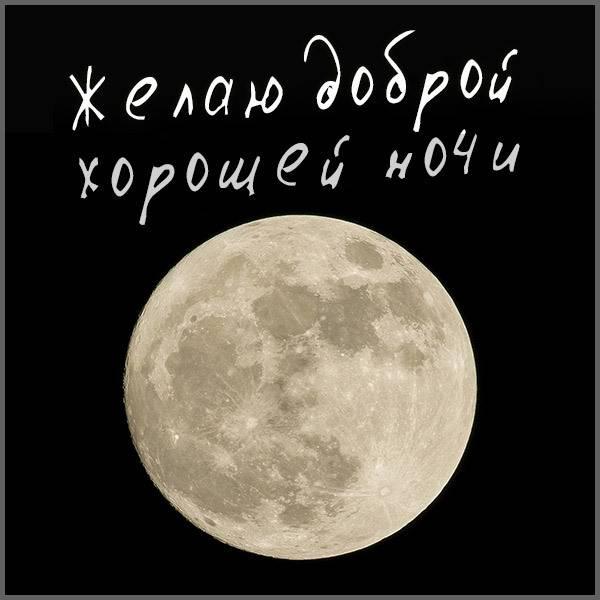 Картинка желаю доброй хорошей ночи - скачать бесплатно на otkrytkivsem.ru