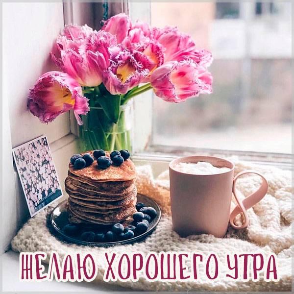 Картинка желаю хорошего утра - скачать бесплатно на otkrytkivsem.ru