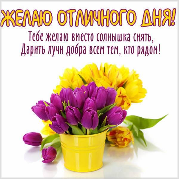 Картинка желаю отличного дня - скачать бесплатно на otkrytkivsem.ru
