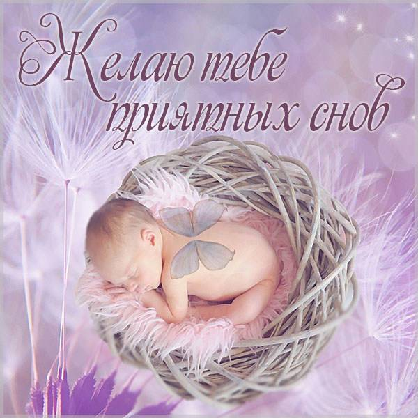 Картинка желаю приятных снов - скачать бесплатно на otkrytkivsem.ru