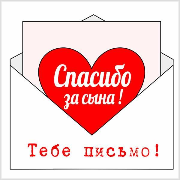 Картинка жене спасибо за сына - скачать бесплатно на otkrytkivsem.ru