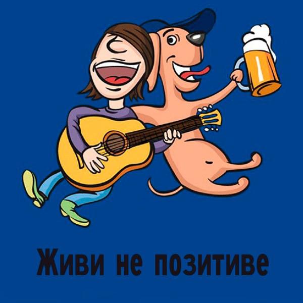 Картинка живи на позитиве - скачать бесплатно на otkrytkivsem.ru