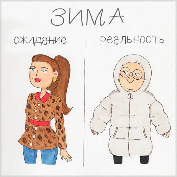 Картинка зима ожидание реальность - скачать бесплатно на otkrytkivsem.ru