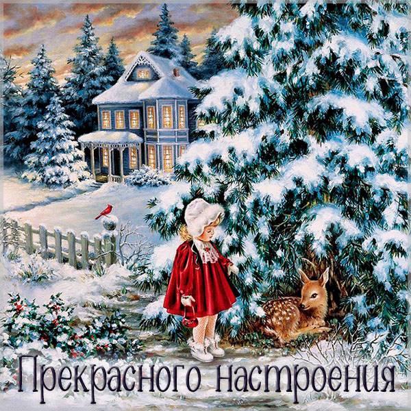 Картинка зимнего прекрасного настроения - скачать бесплатно на otkrytkivsem.ru