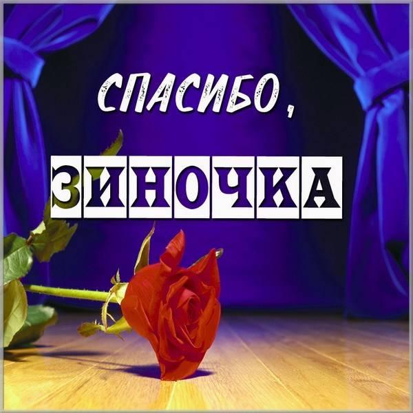 Картинка Зиночка спасибо - скачать бесплатно на otkrytkivsem.ru