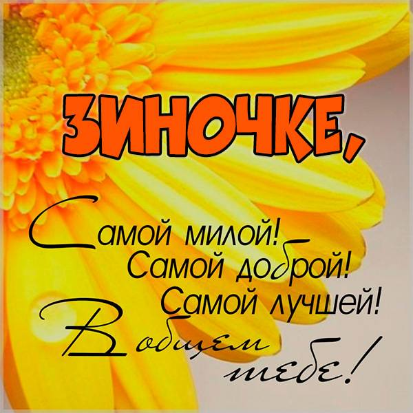 Картинка Зиночке - скачать бесплатно на otkrytkivsem.ru