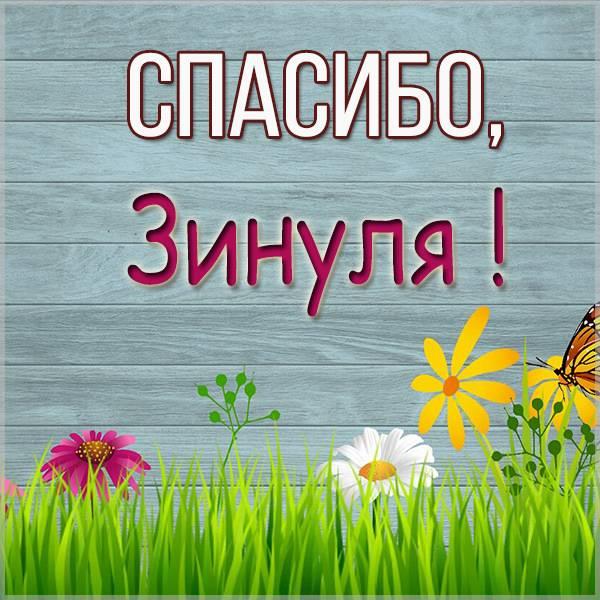 Картинка Зинуля спасибо - скачать бесплатно на otkrytkivsem.ru