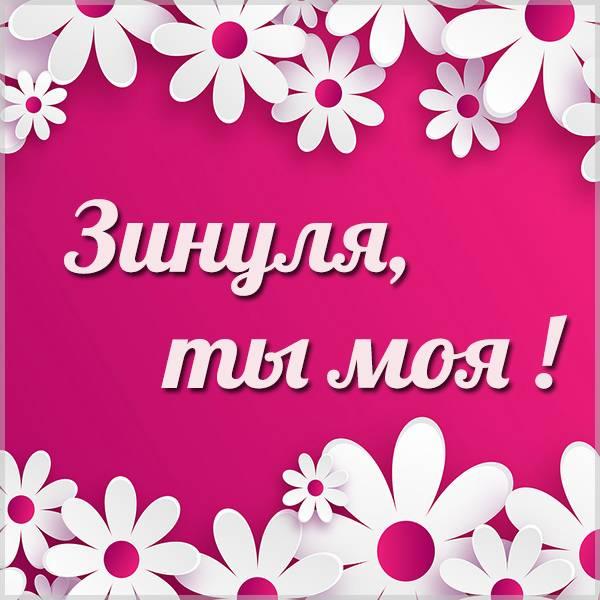 Картинка Зинуля ты моя - скачать бесплатно на otkrytkivsem.ru