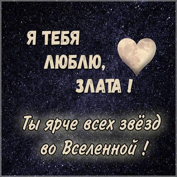 Картинка Злата я тебя люблю - скачать бесплатно на otkrytkivsem.ru
