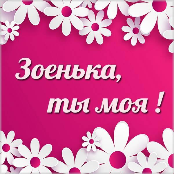 Картинка Зоенька ты моя - скачать бесплатно на otkrytkivsem.ru