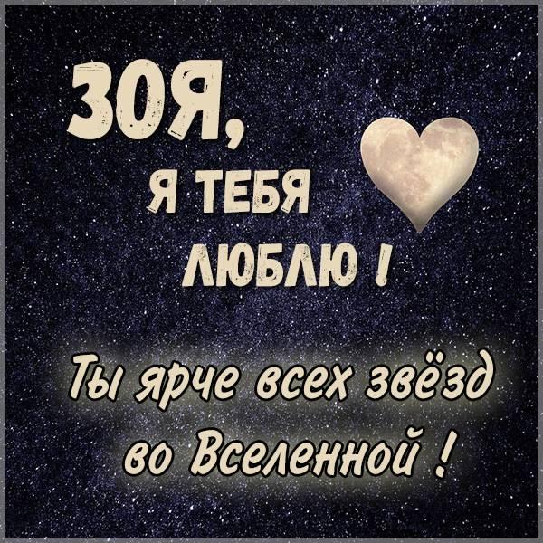 Картинка Зоя я тебя люблю - скачать бесплатно на otkrytkivsem.ru