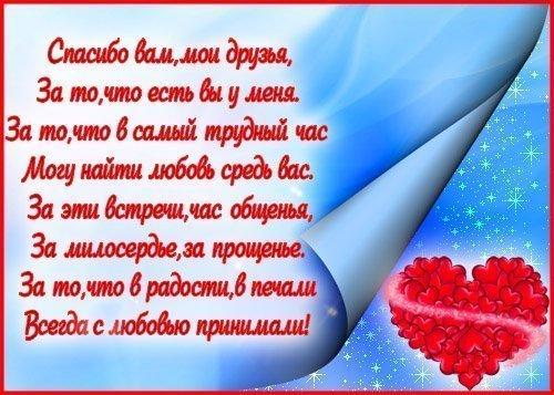 Картинки благодарности друзьям - скачать бесплатно на otkrytkivsem.ru