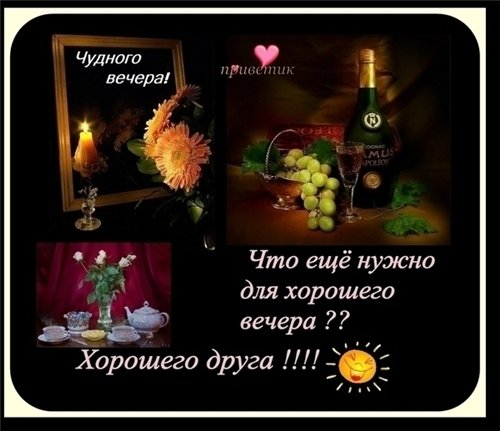 Картинки добрый вечер друзья - скачать бесплатно на otkrytkivsem.ru