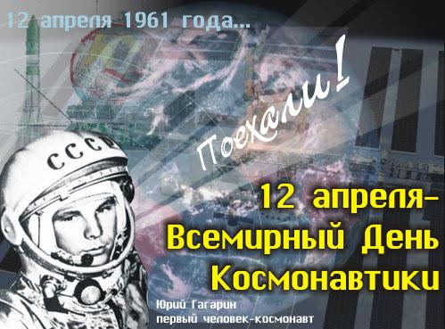 Картинки на День космонавтики - скачать бесплатно на otkrytkivsem.ru