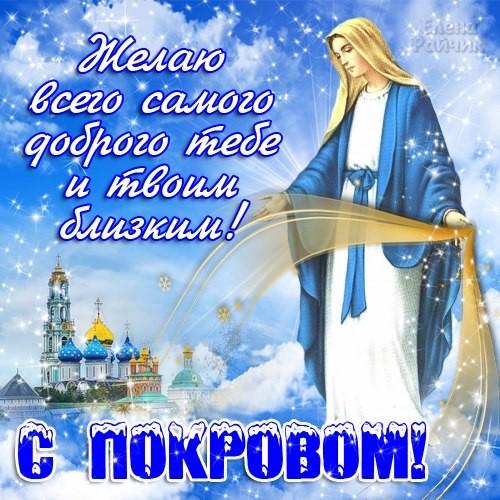 Картинки на Покров Пресвятой Богородицы - скачать бесплатно на otkrytkivsem.ru