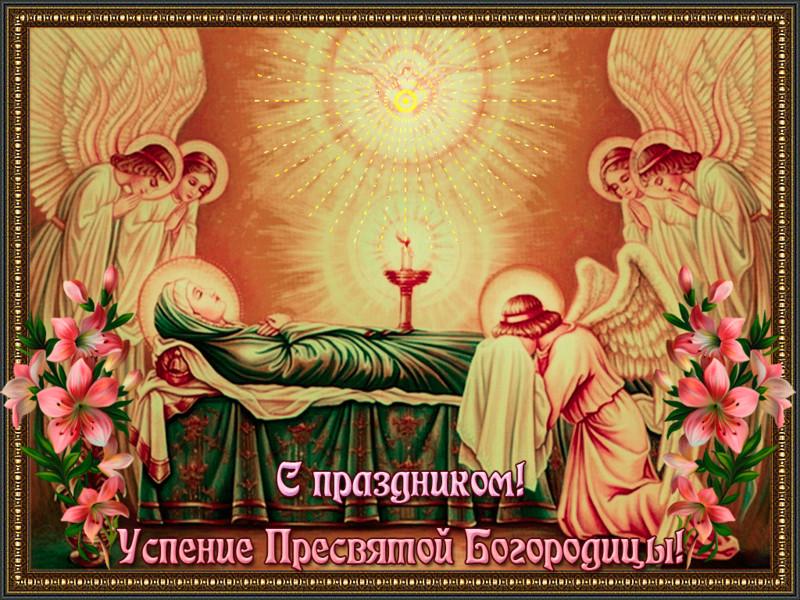 Картинки на Успение Богородицы - скачать бесплатно на otkrytkivsem.ru