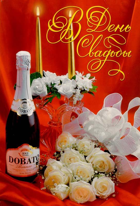 Картинки с Днем свадьбы - скачать бесплатно на otkrytkivsem.ru