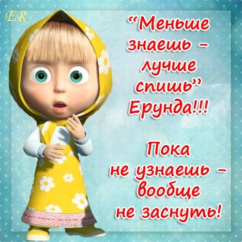 Картинки с надписями Маша и Медведь - скачать бесплатно на otkrytkivsem.ru