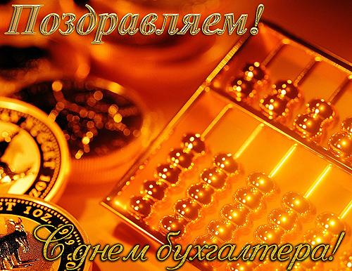 Картинки с поздравлениями с днем бухгалтера - скачать бесплатно на otkrytkivsem.ru