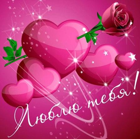 Картинки сердечки с надписями я тебя люблю - скачать бесплатно на otkrytkivsem.ru