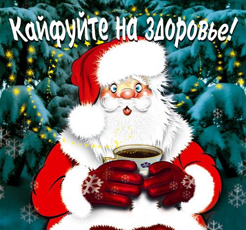 Кайфуйте на здоровье! - скачать бесплатно на otkrytkivsem.ru