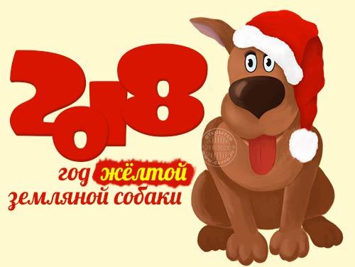 Китайский Новый Год Собаки - скачать бесплатно на otkrytkivsem.ru