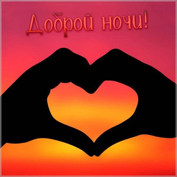 Классная картинка доброй ночи - скачать бесплатно на otkrytkivsem.ru