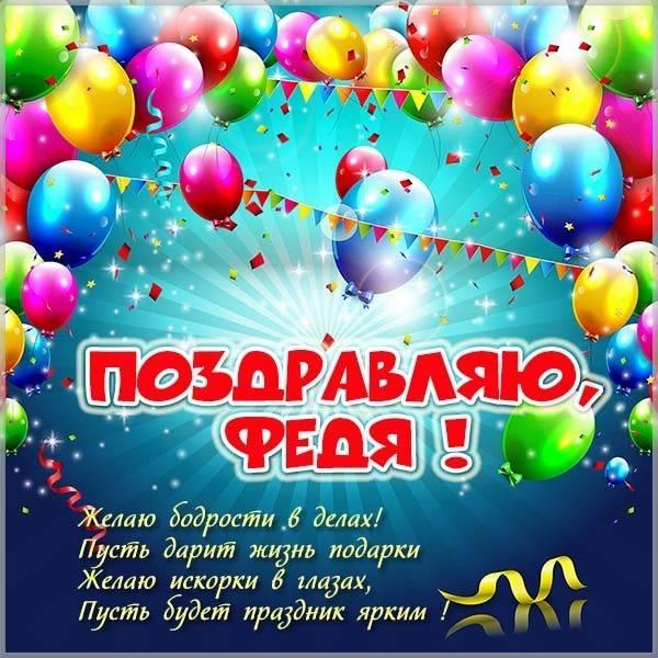 Классная картинка с именем Федя - скачать бесплатно на otkrytkivsem.ru