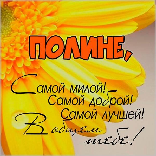 Классная картинка с именем Полина - скачать бесплатно на otkrytkivsem.ru