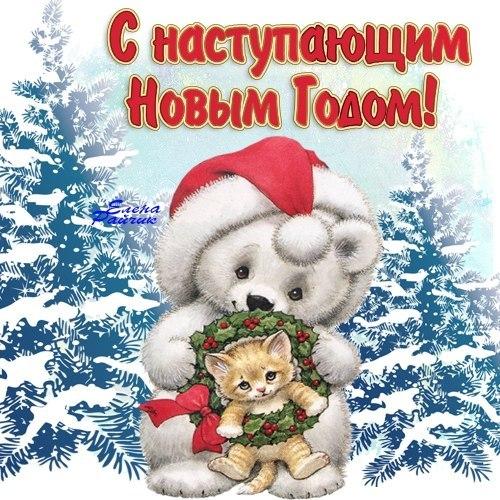 Коллаж с Наступающим Новым Годом! - скачать бесплатно на otkrytkivsem.ru