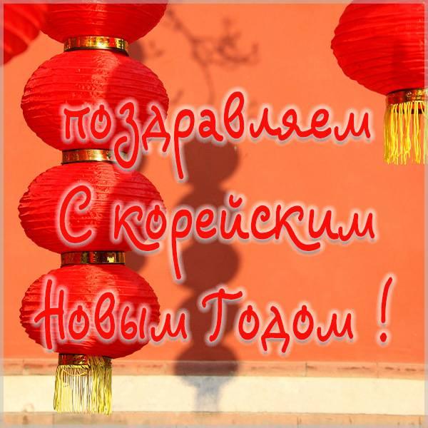 Электронная открытка с корейским новым годом - скачать бесплатно на otkrytkivsem.ru