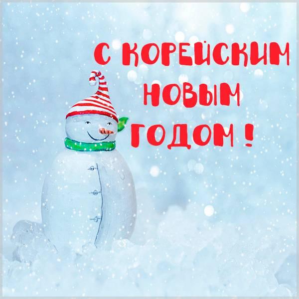Картинка с корейским новым годом - скачать бесплатно на otkrytkivsem.ru
