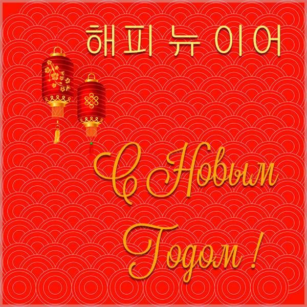 Корейская новогодняя открытка - скачать бесплатно на otkrytkivsem.ru