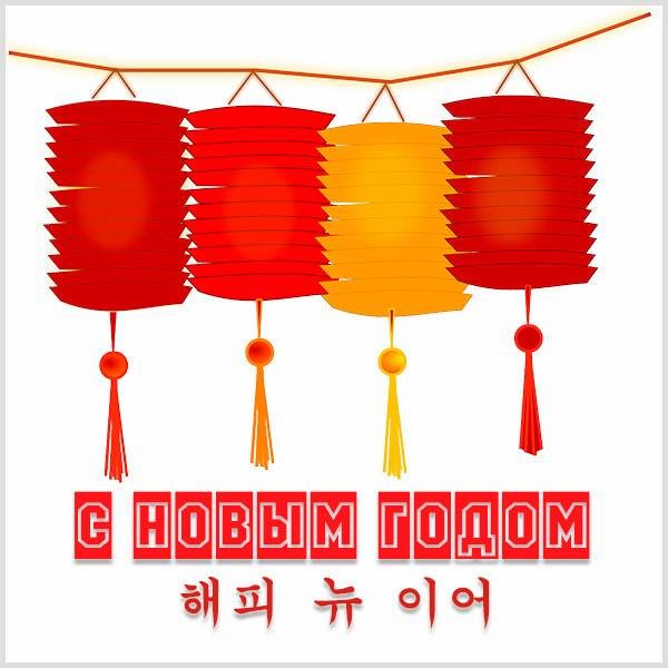 Корейская открытка на новый год - скачать бесплатно на otkrytkivsem.ru