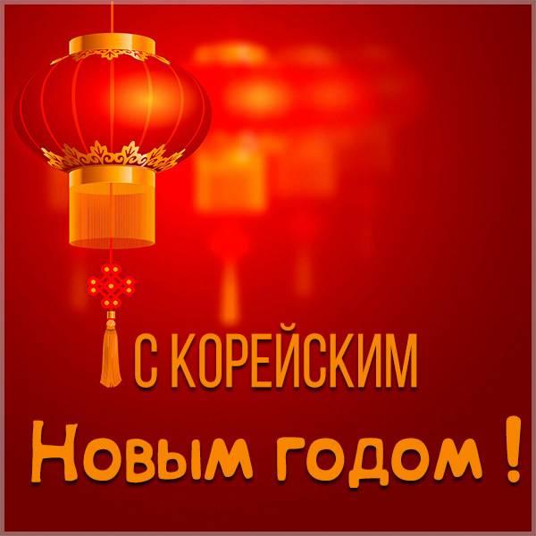Открытка с корейским новым годом - скачать бесплатно на otkrytkivsem.ru
