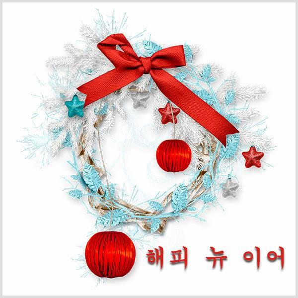 Открытка с новым годом на корейском языке - скачать бесплатно на otkrytkivsem.ru