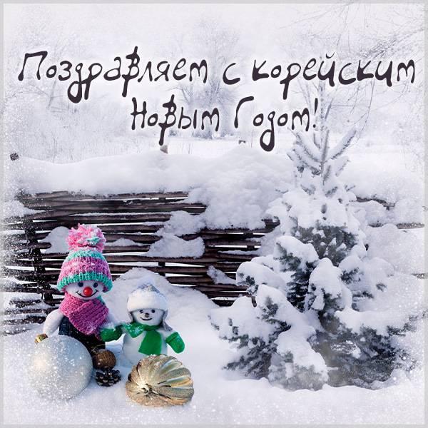 Поздравительная открытка с корейским новым годом - скачать бесплатно на otkrytkivsem.ru