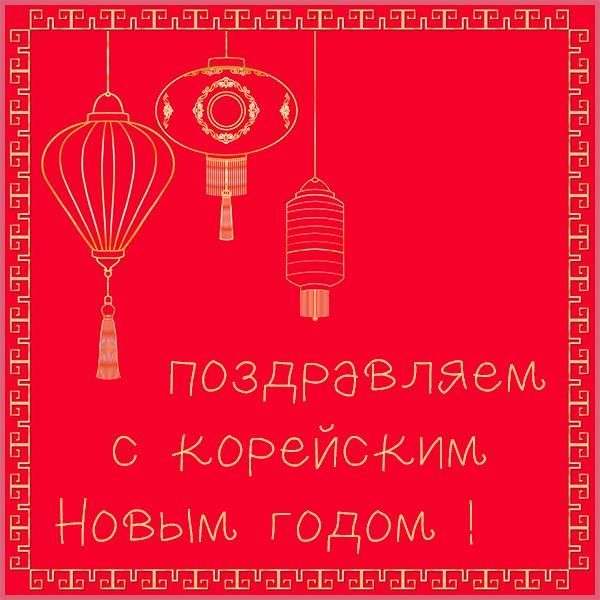 Поздравление с корейским новым годом в открытке - скачать бесплатно на otkrytkivsem.ru