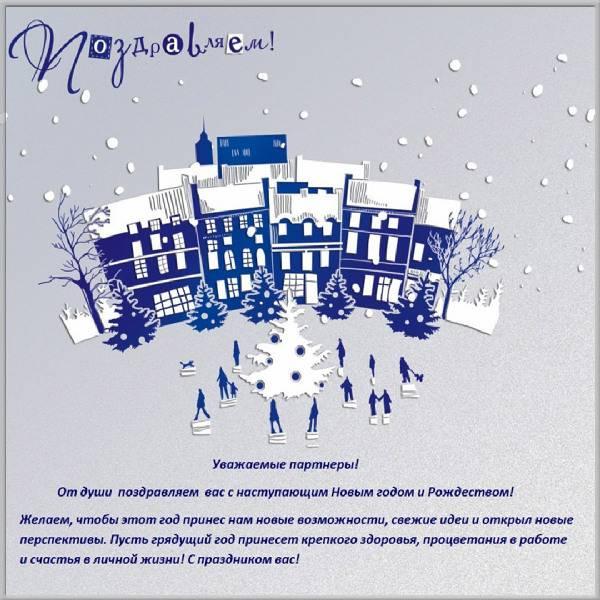 Корпоративная открытка с Новым Годом и Рождеством - скачать бесплатно на otkrytkivsem.ru