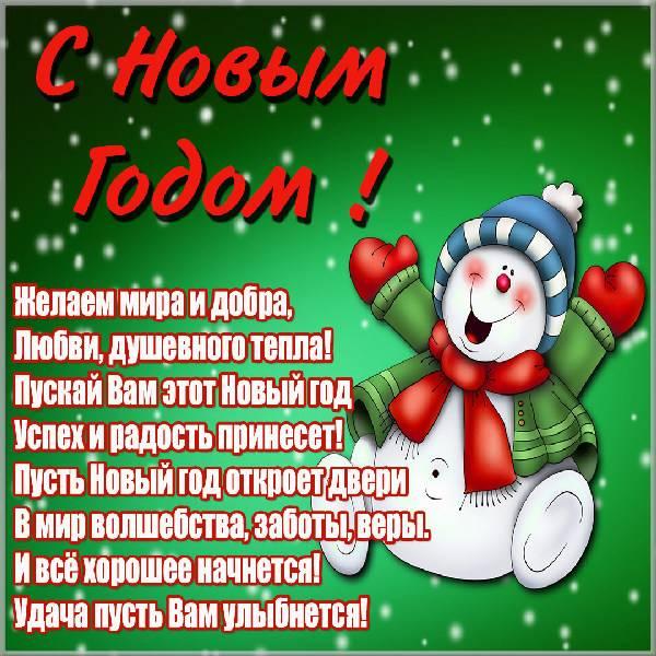 Красивая корпоративная открытка с Новым Годом - скачать бесплатно на otkrytkivsem.ru