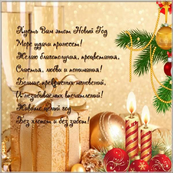 Новогодняя открытка для бизнес партнеров - скачать бесплатно на otkrytkivsem.ru