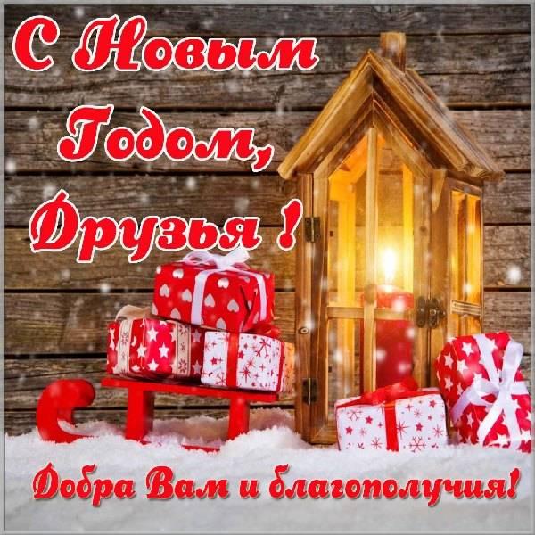 Официальная картинка с Новым Годом - скачать бесплатно на otkrytkivsem.ru