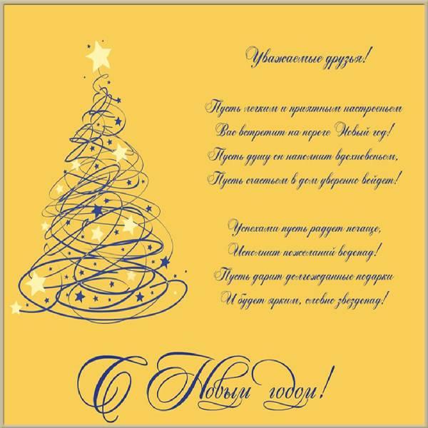 Открытка с Новым Годом деловым партнерам - скачать бесплатно на otkrytkivsem.ru