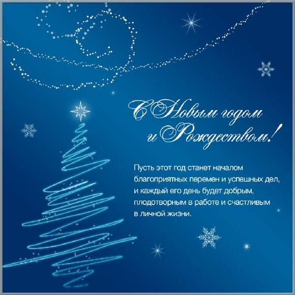 Поздравительная открытка с Новым Годом от организации - скачать бесплатно на otkrytkivsem.ru