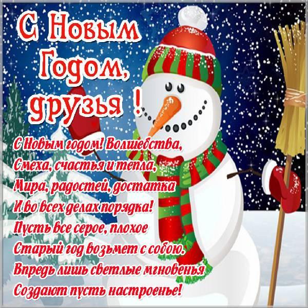 Картинка с поздравлением с Новым Годом партнерам - скачать бесплатно на otkrytkivsem.ru