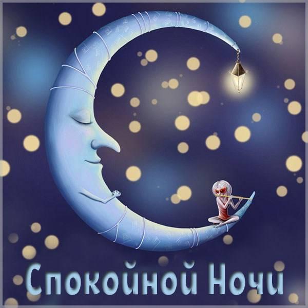 Красивая детская картинка спокойной ночи - скачать бесплатно на otkrytkivsem.ru