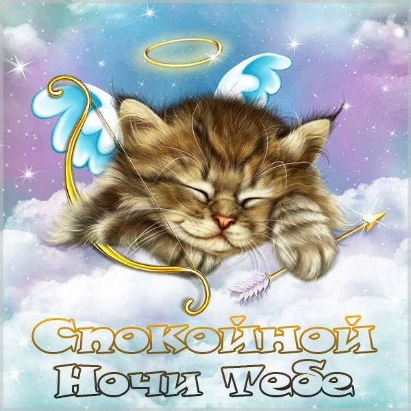 Красивая детская открытка спокойной ночи тебе - скачать бесплатно на otkrytkivsem.ru