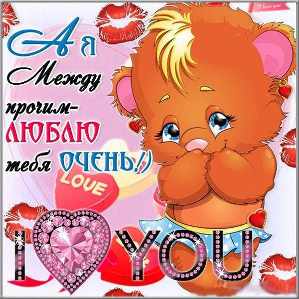 Красивая электронная картинка для любимой жены - скачать бесплатно на otkrytkivsem.ru